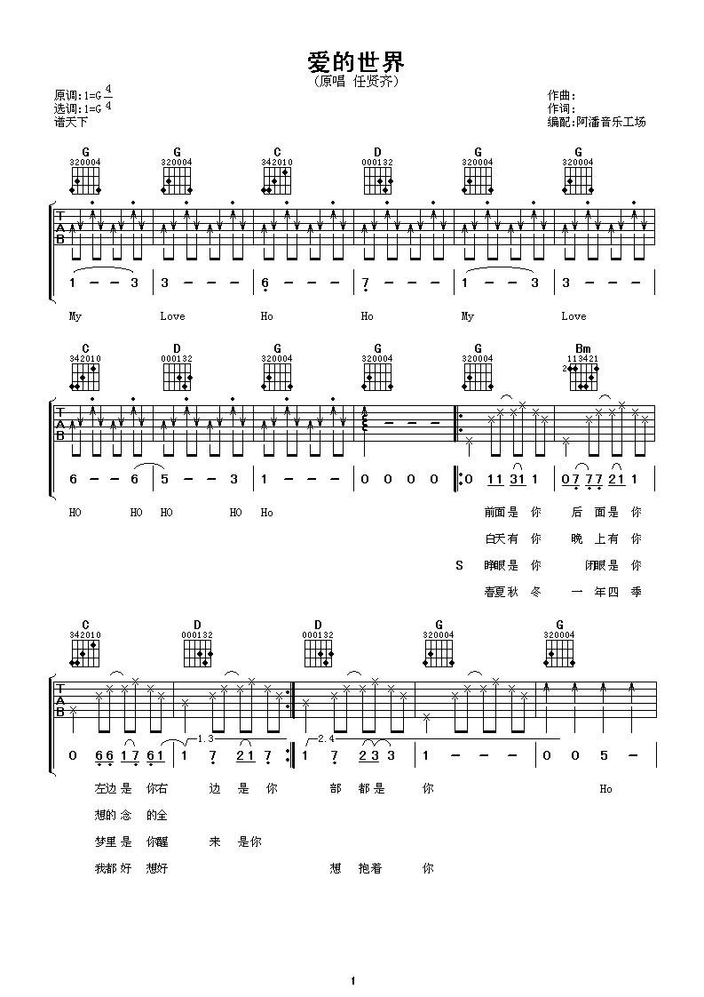 [吉他谱]光辉岁月--神州乐器网曲谱下载