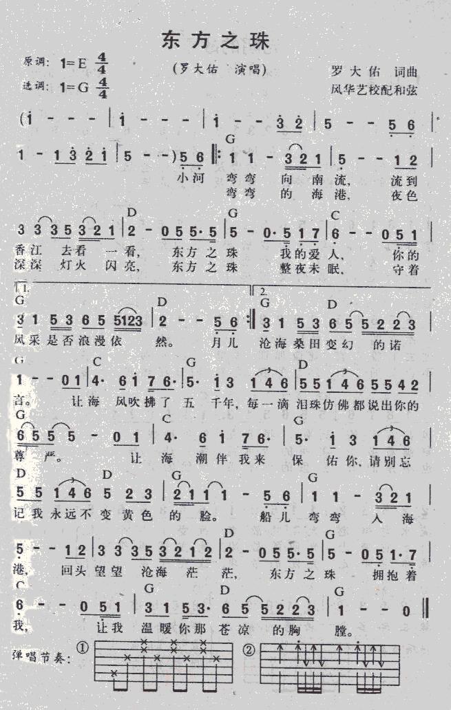 [吉他谱]东方之珠-----罗大佑