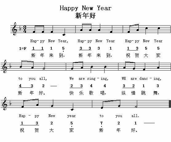 [钢琴谱] 新年好图片