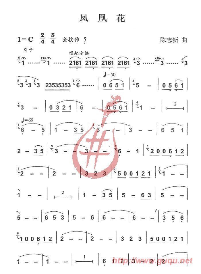 【葫芦丝曲谱】凤凰花